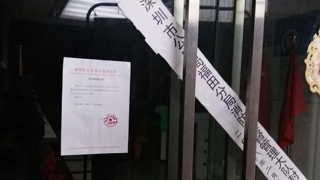深圳国际教会东躲西藏聚会 结果窝都没了