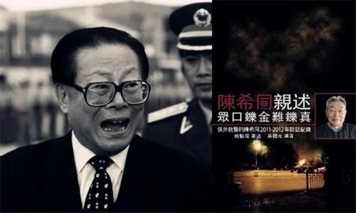 陈希同曾联合7省委向邓小平举报江泽民内幕