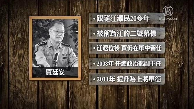 江泽民大秘贾廷安两会罕见发声支持修宪 是习江妥协 还是另有他因?