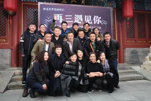 胡军组织30周年班会 冯小刚作为徐帆家属出席