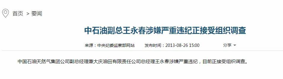 在秦城和燕城都呆过的老虎 被减刑了