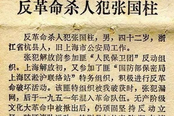 孙陇:文革中张国柱一家的自杀