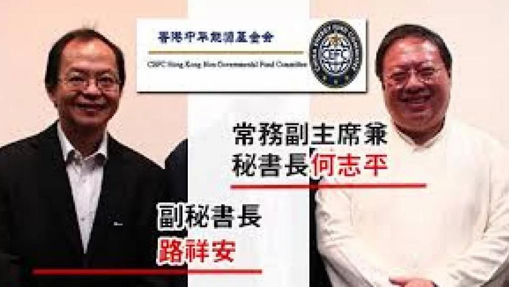 """何志平狱中电话求助中共中央委员会介入对方称何""""国家英雄"""""""