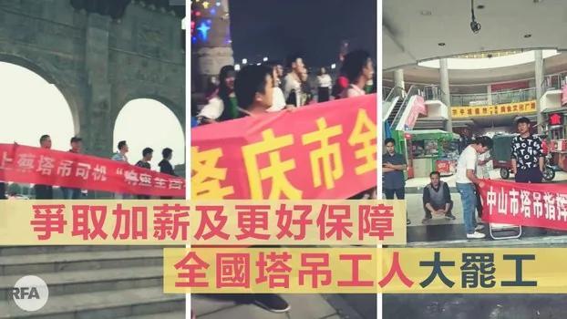 Image result for 中国劳工运动 图片