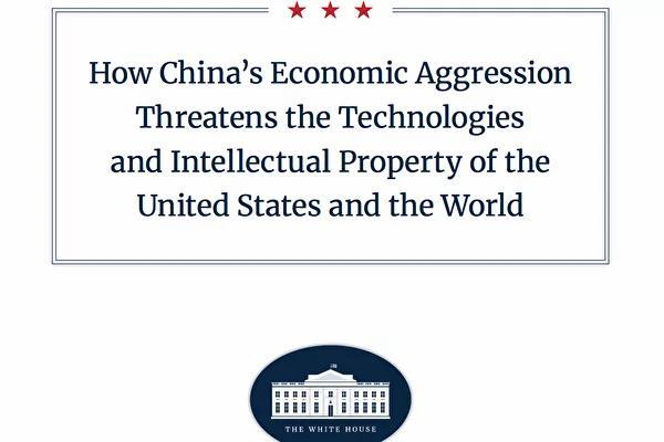 白宮重磅報告:揭秘中共對美政經戰 威脅全世界創新體系——中共對美國的超限戰不僅威脅美國本身 甚至延伸盟國 中共對美國發動的超限戰有這些表現
