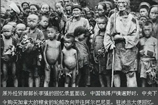 大饑荒中共出口糧 夠3400萬人吃1年 餓死國人3750萬人(圖)
