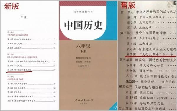中共篡改歷史教科書 但竟然出現一個好現象