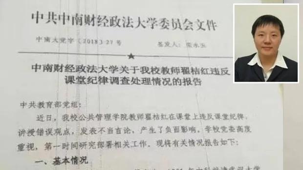 中共官方以告密者嚴控意識形態 副教授因課堂言論遭整肅