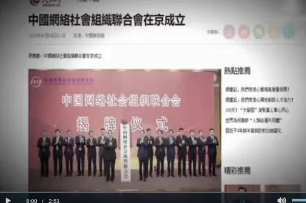 """袁斌:""""网络社会组织""""成立 大佬们只能上台陪笑"""
