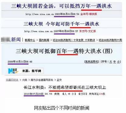王维洛:江泽民误国害民 三峡大坝白做了 危险到非拆不可