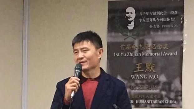 """王默荣获""""余志坚纪念奖"""" 周锋锁:颠覆中共是权利"""
