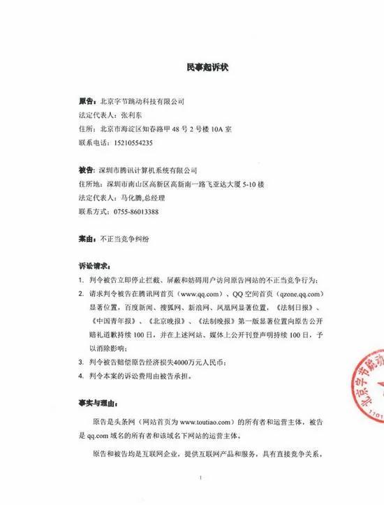 """腾讯头条战局升级 第二次""""互联网大战""""爆发"""