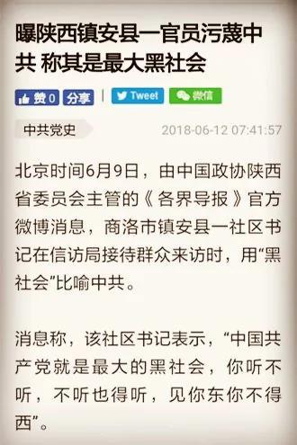 中共官员自曝中共是黑社会 黑手曾直通中南海