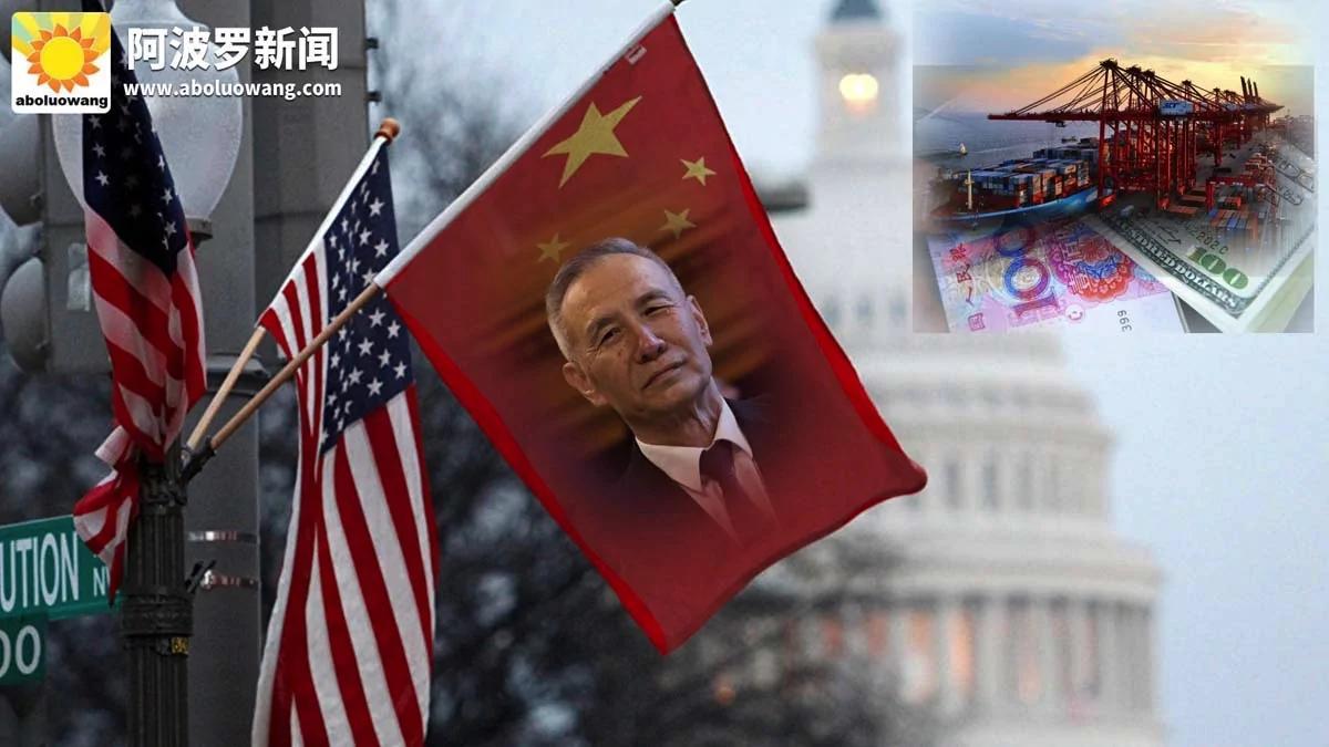 刘鹤还没到 美国已知结果 台媒:中南海对前景恐惧 现回光返照